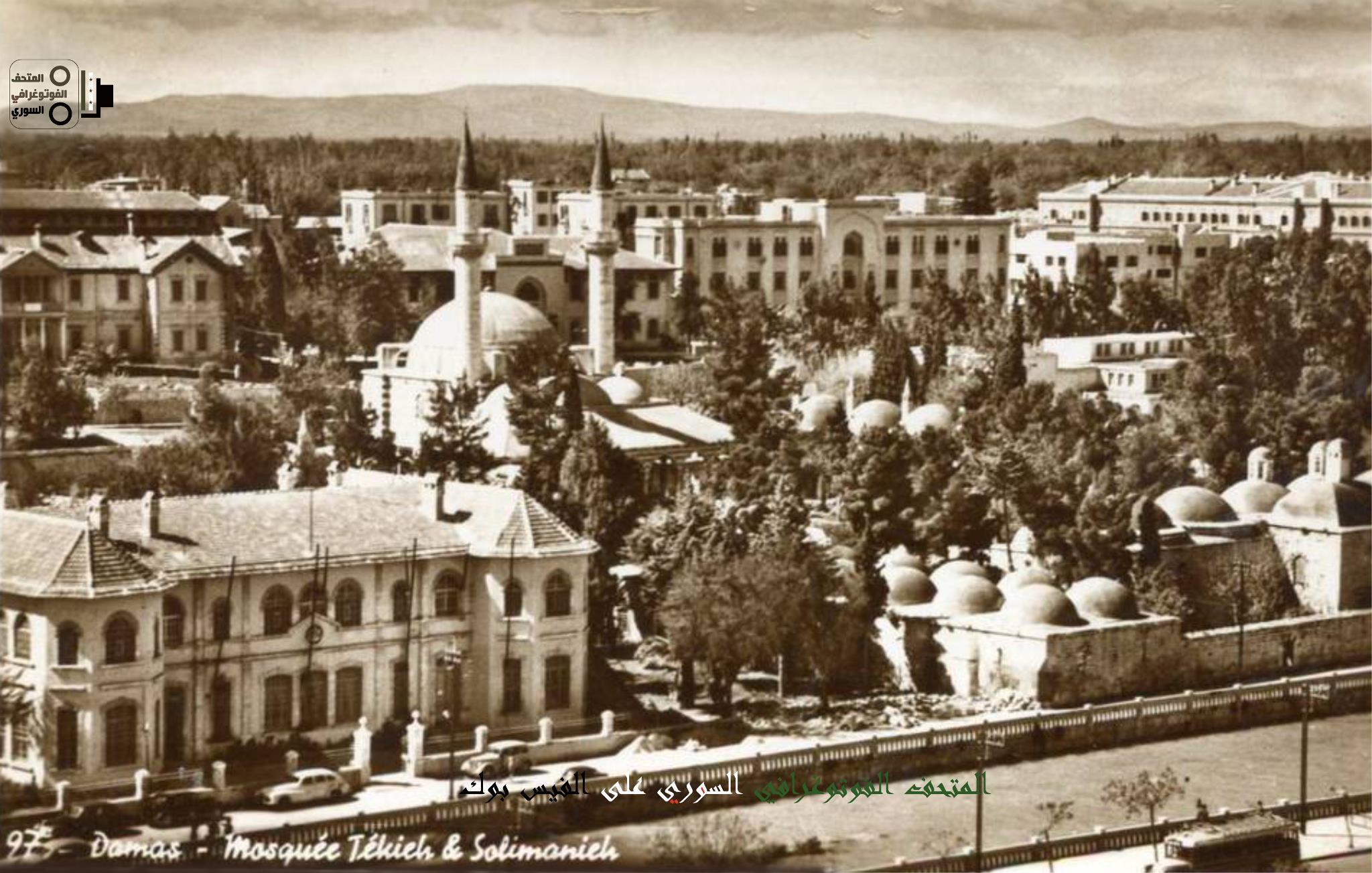 دمشق في الخمسينيات - معهد الحقوق - وزارة السياحة حالياً