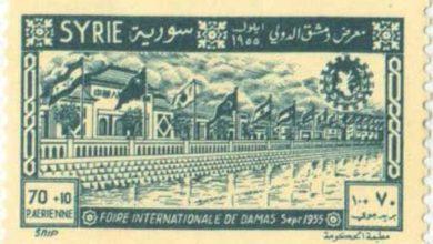 صورة طوابع سورية 1955 –مجموعة معرض دمشق الدولي الثاني