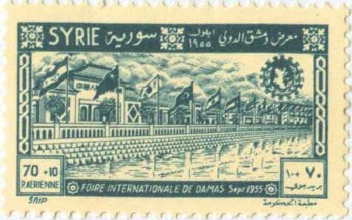 طوابع سورية 1955 –مجموعة معرض دمشق الدولي الثاني