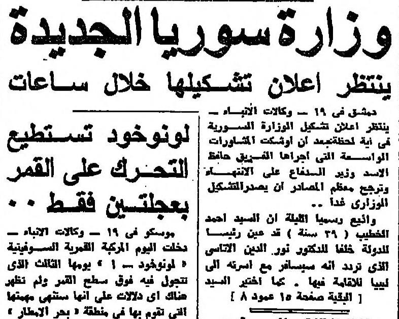 صحيفة الأهرام 1970 .. أنباء عن وزارة سورية الجديدة .. والأتاسي إلى ليبيا