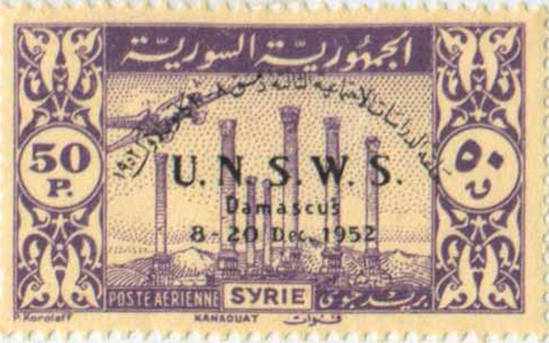 صورة طوابع سورية 1952 –  مجموعة حلقة الدراسات الإجتماعية الثالثة