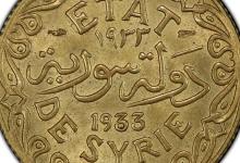 النقود والعملات السورية 1933 – خمسة قروش سورية
