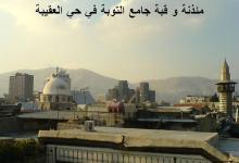 دمشق- مئذنة وقبة مسجد التوبة في حي العقيبة