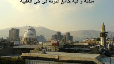 دمشق- مئذنة وقبة مسجد التوبة (5)