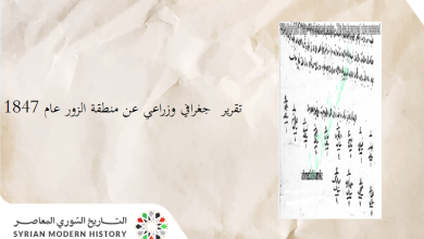 صورة من الأرشيف العثماني – تقرير  جغرافي وزراعي عن منطقة الزور عام 1847