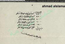 من الأرشيف العثماني - إحصائية للعشائر العربية التي تسكن مدينة اورفا 1865