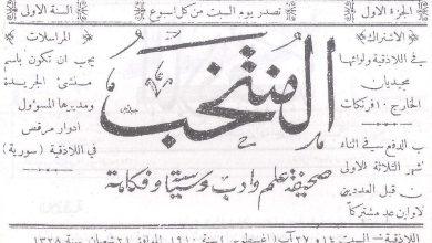 صورة من أرشيف صحيفة المنتخب .. هات حسنة لسيدك الآغا