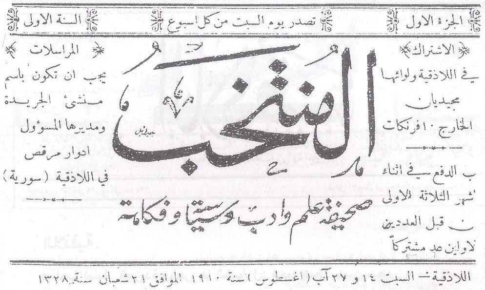 من أرشيف صحيفة المنتخب .. هات حسنة لسيدك الآغا