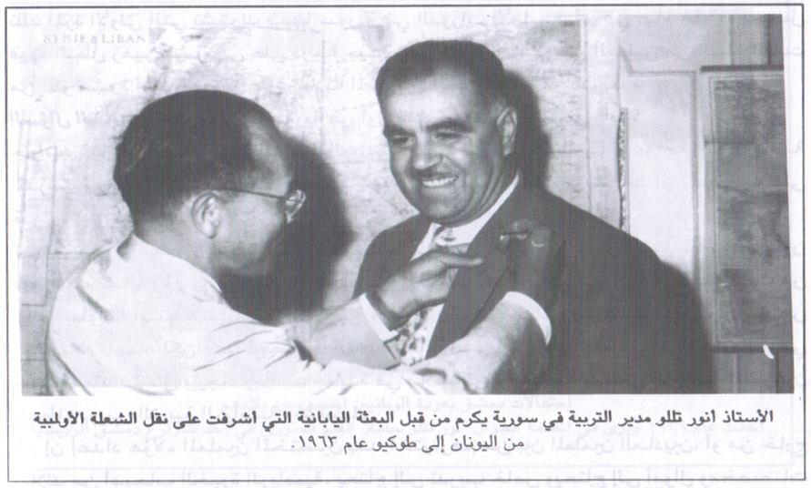 أنور تللو مدير التربية في سورية يكرم من قبل البعثة اليابانية عام 1963