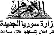 صورة صحيفة الأهرام 1970 .. أنباء عن وزارة سورية الجديدة .. والأتاسي إلى ليبيا