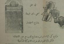 صورة دمشق – إعلان عن مراوح كهربائية عام 1913م