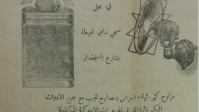 دمشق - إعلان عن مراوح كهربائية عام 1913م