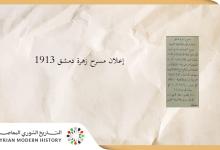 صورة دمشق 1913 – إعلان لمسرح زهرة دمشق