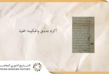 صورة صحيفة المقتبس – أكراد دمشق والحكومة المحلية في دمشق 1909