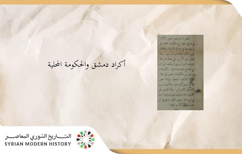 صحيفة المقتبس - أكراد دمشق والحكومة المحلية في دمشق 1909