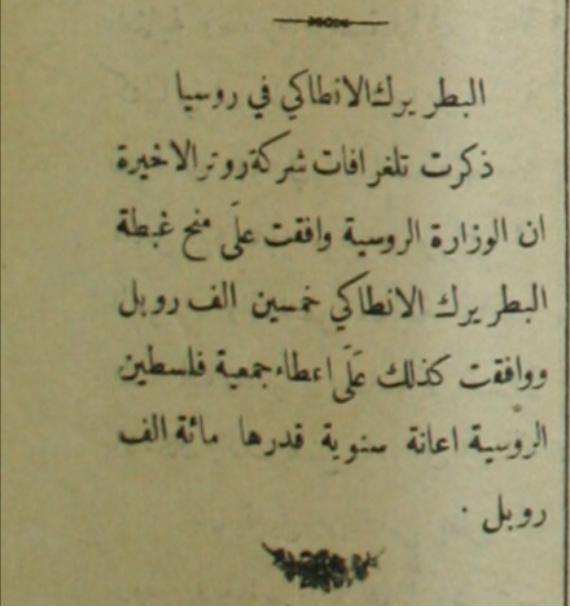 روسيا تمنح 50 ألف روبل إلى بطريرك أنطاكية عام 1913
