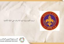 صورة مرسوم تكليف وزارة التربية بالإشراف على الحركة الكشفية في سورية عام 1972