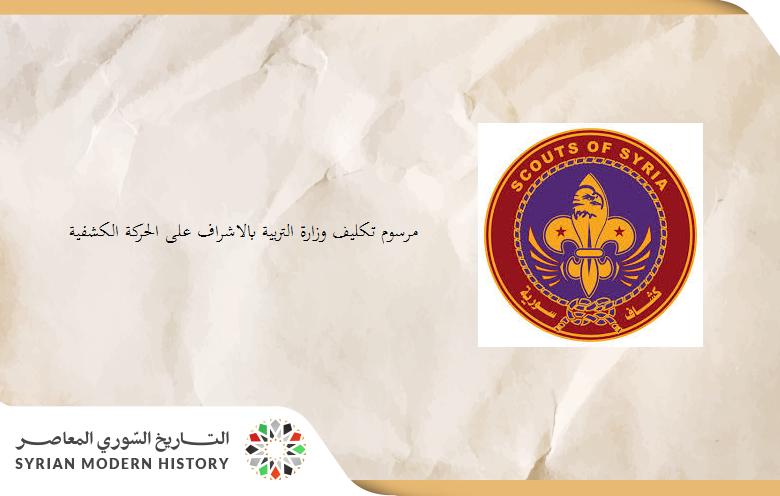 مرسوم تكليف وزارة التربية بالإشراف على الحركة الكشفية في سورية عام 1972