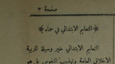 صحيفة المقتبس - التعليم الابتدائي في حماة 1908