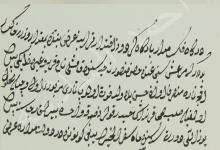 من الأرشيف العثماني-القامشلي في الوثائق العثمانية