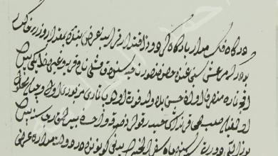صورة من الأرشيف العثماني-القامشلي في الوثائق العثمانية