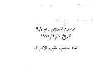 مرسوم إلغاء منصب نقيب الأشراف في سورية عام 1970