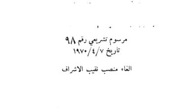 صورة مرسوم إلغاء منصب نقيب الأشراف في سورية عام 1970