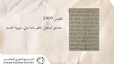 صورة صحيفة المقتبس 1909 – استقبال ناظم باشا والي سورية الجديد في دمشق