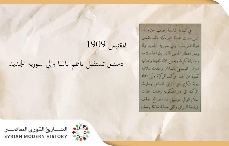 صحيفة المقتبس 1909 - استقبال ناظم باشا والي سورية الجديد في دمشق