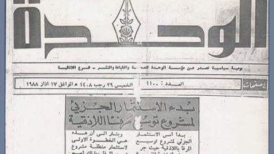 صورة اللاذقية 1988 – صحيفة الوحدة – بدء الاستثمار الجزئي لمشروع توسيع مرفأ اللاذقية