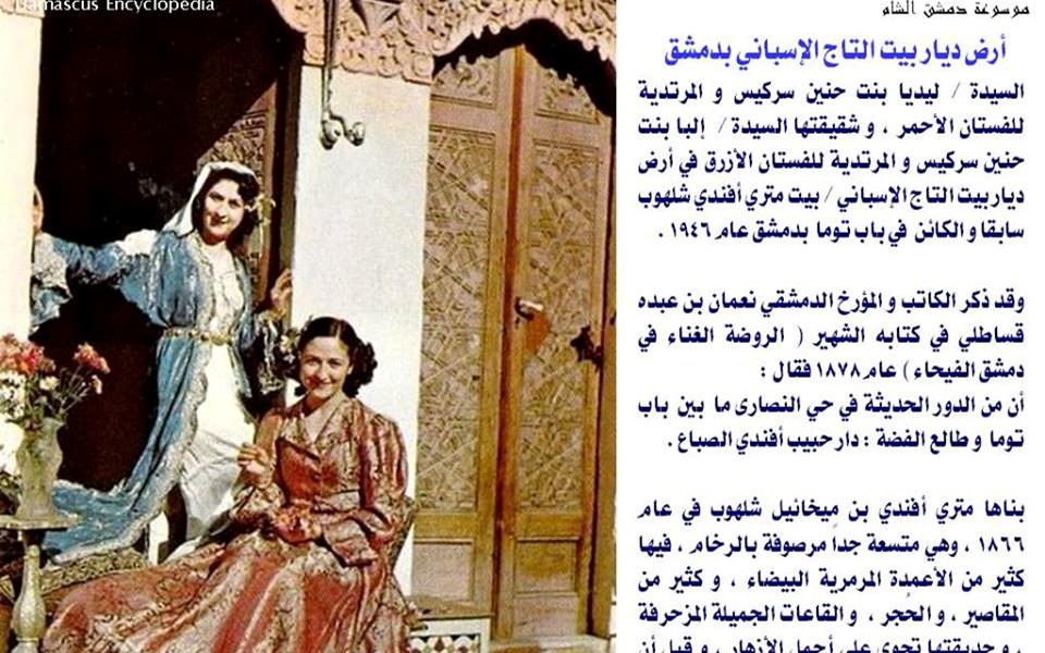 دمشق 1946 - بنات حنين سركيس في بيت متري أفندي شلهوب