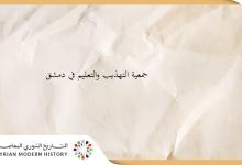 صورة جمعية التهذيب والتعليم في دمشق