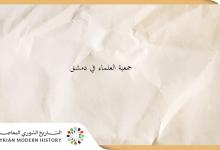 صورة جمعية العلماء في دمشق