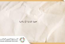صورة جمعية الهداية الإسلامية في دمشق