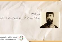 """صورة نص كلمة """"حسين ناظم باشا"""" .. والي دمشق الجديد في حفل استقباله عام 1908م"""