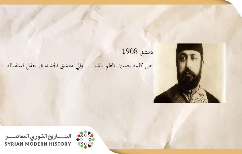 """نص كلمة """"حسين ناظم باشا"""" .. والي دمشق الجديد في حفل استقباله عام 1908م"""