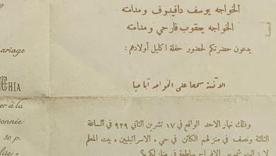 دمشق 1929 - بطاقة دعوة لحفل زفاف (اكليل) يهودي