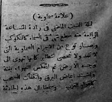 صحيفة الفرات - الشهب في سماء حلب في عام 1885