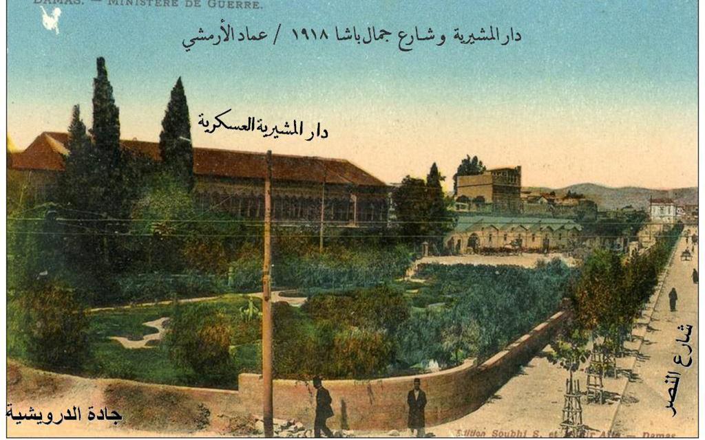 دمشق 1918 - دار المشيرية وشارع جمال باشا (1)