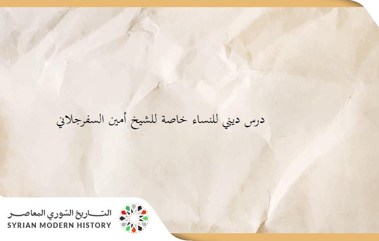 دمشق 1913 - درس ديني للنساء خاصة للشيخ أمين السفرجلاني في مسجد الشاذبكلية