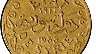 صورة النقود والعملات السورية 1933 – خمسة قروش سورية (B)