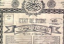 التذكرة الشخصية لـ حسني الزعيم عام 1935م