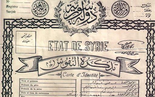 البطاقة الشخصية لـ حسني الزعيم عام 1935م