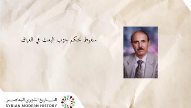 مروان حبش:  حركة 23 شباط.. سقوط حكم حزب البعث في العراق (3)