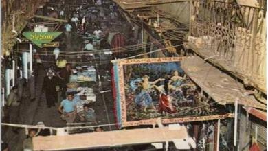 دمشق - سوق الخجا عام 1975