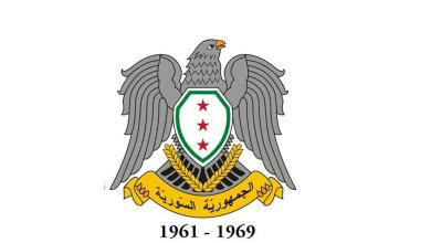 صورة شعار الجمهورية السورية 1961 – 1969