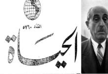 صحيفة الحياة 1965 - الرئيس القوتلي في المستشفى