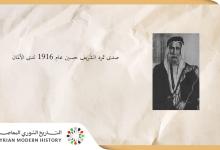 صدى تمرد الشريف حسين عام 1916 لدى الألمان