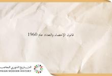 صورة قانون الإحصاء والتعداد عام 1960