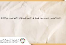 قانون الإعفاء من الغرامات وجواز تقسيط بقايا الرسوم المماثلة لها في الإقليم السوري عام 1960